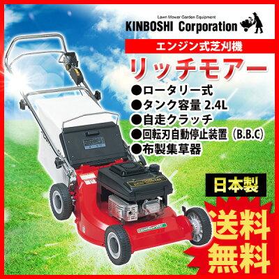 キンボシ(ゴールデンスター)ロータリー式エンジン芝刈り機リッチモアーRCD-5301AL