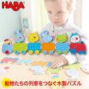 HABA ハバ ベビーパズル・動物列車 HA300419 パズル 木製 知育玩具 赤ちゃん おもちゃ 1歳 2歳 3歳 出産祝い プレゼント