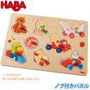 パズル 学習トイ ハバ HABA ノブ付きパズル・ハバトイズ HA301963 知育玩具 知育 パズル 木製 幼児 おもちゃ 知育パズル 0歳 1歳 1歳半 2歳 3歳 4歳 5歳 木のパズル 木製パズル 子供 誕生日 誕生日プレゼント 男の子 女の子