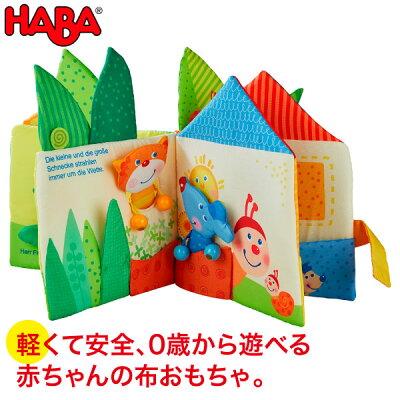 HABAハバスクロースブック・リトルリーフハウスHA304129