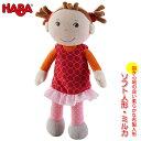HABA ハバ ソフト人形・ミルカ HA305041 知育玩具 おもちゃ 新生児 赤ちゃん 1歳 1歳半 2歳 3歳 子供 女の子 男の子 人形 ベビー 布製 ぬいぐるみ 出産祝い 誕生日プレゼント