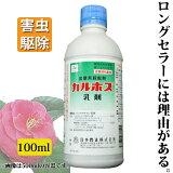 芝生 殺虫剤 カルホス乳剤 100ml 3102353
