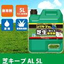 芝生 除草剤 シバキープAL 5L 4903471100322 【あす楽対応】