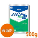 芝生 殺菌剤 オキシンドー水和剤80 500g 4975778148178 【あす楽対応】