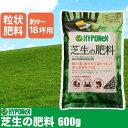 芝生 肥料 芝生の肥料 600g 4977517176718 【あす楽対応】