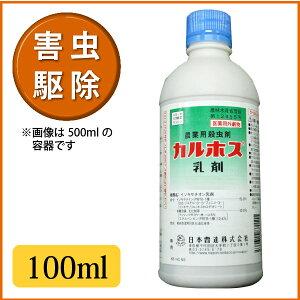 日本曹達(株) カルホス乳剤 10...
