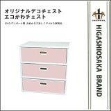 マツダ紙工業 整理タンス チェストAタイプ 3段仕様 ピンク chestA3-PK