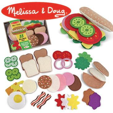 Melissa&Doug メリッサ&ダグ フェルト サンドイッチセット MD3954 知育玩具