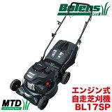 MTD(エム・ティー・ディー) エンジン芝刈り機(自走式) BL17SP 送料無料