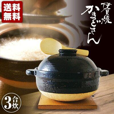長谷園伊賀焼かまどさん三合炊き(直火専用)CT-01