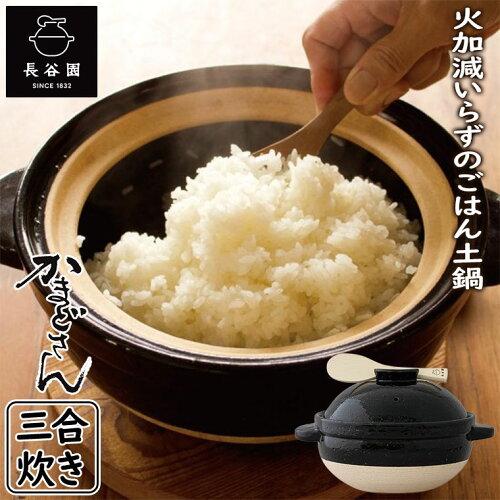 長谷園 伊賀焼 かまどさん 三合炊き 直火専用 CT-01 送料無料