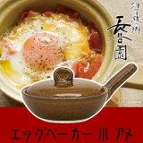 長谷園 伊賀焼 エッグベーカー小 アメ CK-63 新生活 一人暮らし 陶器 耐熱皿 食器 直火
