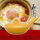 長谷園 伊賀焼 エッグベーカー小 オレンジ CK-64 新生活 一人暮らし 陶器 耐熱皿 食器 直火