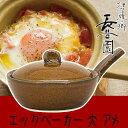 長谷園 伊賀焼 エッグベーカー大 アメ CK-69 土鍋 陶器 耐熱皿 食器 和食器 直火 オーブン