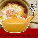 長谷園 伊賀焼 エッグベーカー大 オレンジ CK-70 新生活 一人暮らし 陶器 耐熱皿 食器 直火