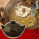 【予約注文 9月15日発送予定】長谷園 伊賀焼 スープ土鍋 アメ CK-82 (鍋、グリル) 送料無料