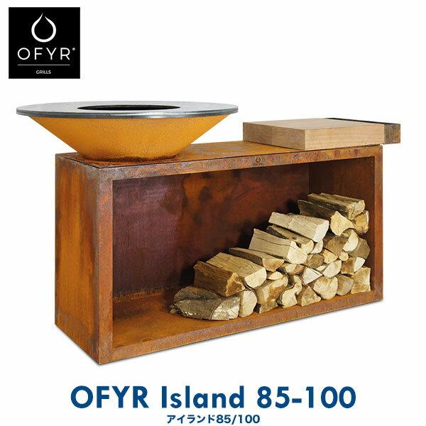 バーベキューグリル 大型 コンロ BBQ OFYR(オフィア) Island 85-100 アイランド 85-100 オシャレ おしゃれ画像