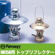 ペトロマックス PETROMAX HK150用 トップリフレクター 02155 12324