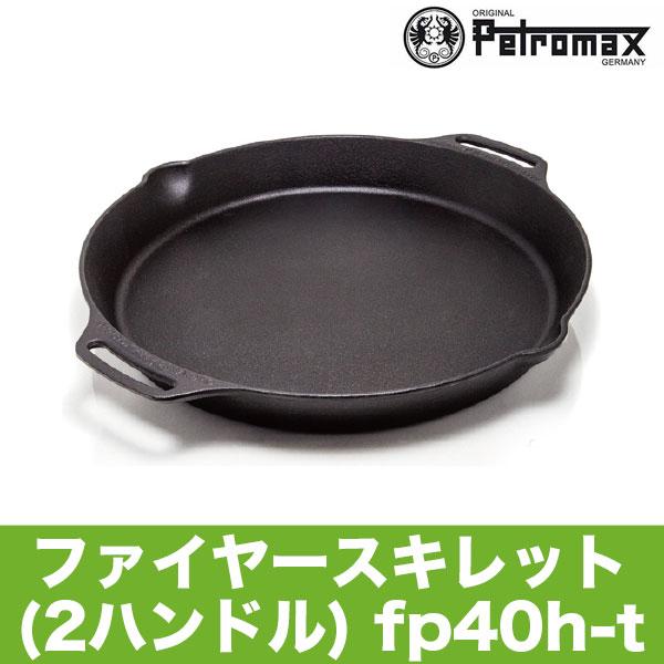アウトドア キャンプ BBQ グランピング 登山 トレッキング PETROMAX ペトロマックス ファイヤースキレット(2ハンドル)FP40H-T 12676
