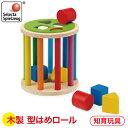 積み木 学習トイ ブロック はめこみ 形合わせ セレクタ 型はめロール SE62007 知育玩具 SELECTA 赤ちゃん ベビー 出産祝い おもちゃ 0歳 1歳 1歳半 2歳 3歳 4歳 女の子 男の子 1