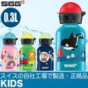 シグ(SIGG) キッズ KIDS キッズキャップ 0.3L リトルパイレーツ 60165 60166 60167 60168