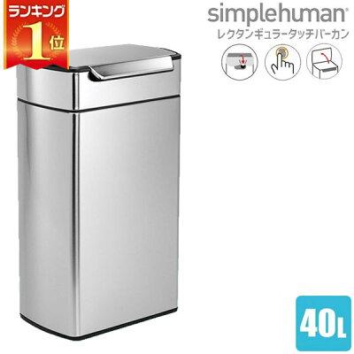 シンプルヒューマンレクタンギュラータッチバーカン40LsimplehumanCW201400129ゴミ箱