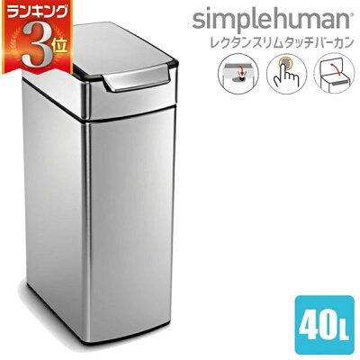 シンプルヒューマンスリムタッチバーカン40LsimplehumanCW201600131ゴミ箱