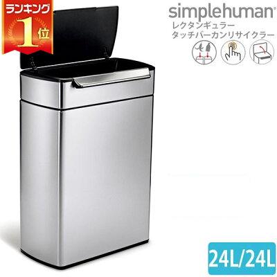 シンプルヒューマンレクタンギュラータッチバーカンリサイクラー48L(24L×2)simplehumanCW201800128ゴミ箱