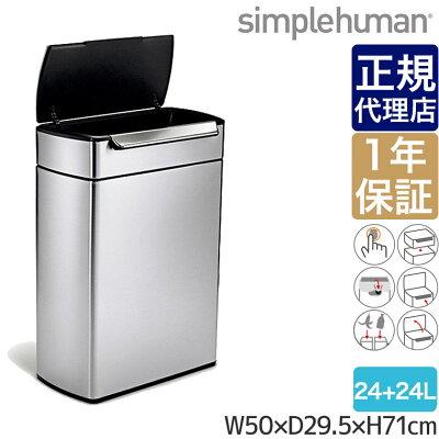 シンプルヒューマンレクタンギュラータッチバーカンリサイクラー48L(24L×2)CW2018