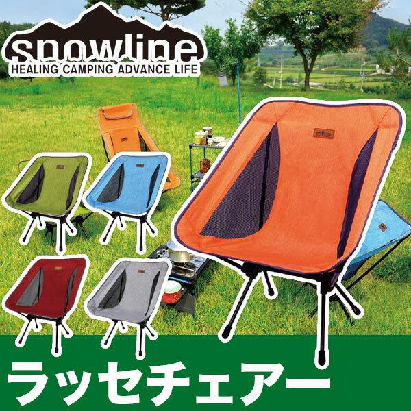 snowline(スノーライン)『ラッセチェアー』