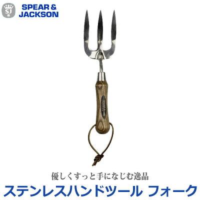 Spear&Jacksonステンレスハンドツールフォーク64796