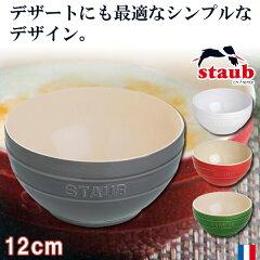 ライス、スープからカフェオレまで、使いやすいボウルが登場ストウブ STAUB ボウル 12cm 40510-...