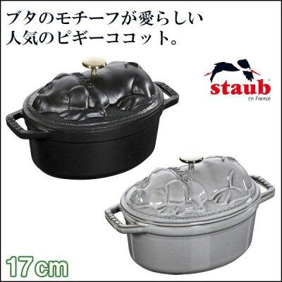 ストウブ(STAUB)ピギーココットオーバル40500-171(両手鍋)