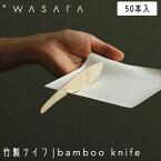【ガイアの夜明けで紹介】こころを潤す「紙の器」 WASARA わさら 竹製ナイフ bamboo knife 50本入 CW-002PA 【あす楽対応】