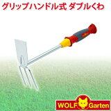 ウルフガルテン WOLF Garten グリップハンドル式 ダブルくわ Double Hoe LN-2K