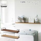 洗濯機上ウォールシェルフ タワー ホワイト 3833 ブラック 3834【あす楽対応】 山崎実業