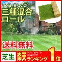 芝生 天然芝 三種混合ロール巻芝 送料無料 (芝生 通販)...
