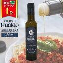 オリーブオイル カサス・デ・ウアルド アルベキーナ 250ml Casas D Huald Arbequina エキストラバージンオイル【あす楽対応】