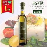 最高級オリーブオイル キンタ・ド・コア Quinta do Coa 500ml 【あす楽対応】【acrk11】 送料無料