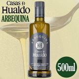 オリーブオイル カサス・デ・ウアルド アルベキーナ 500ml Casas D Huald Arbequina エキストラバージンオイル【あす楽対応】