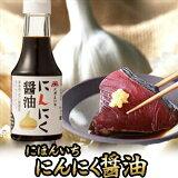 岡直三郎商店 にほんいち にんにく醤油 150ml 【あす楽対応】