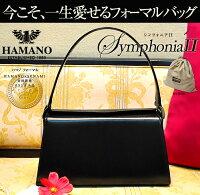 即納可◎送料無料《皇室御用達ブランド・濱野皮革工芸》最高級フォーマルバッグ'シンフォニア'かぶせタイプ