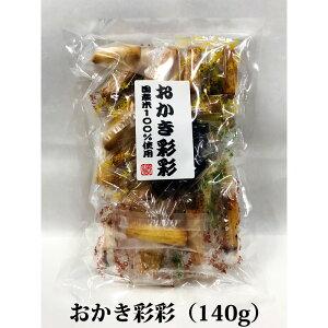 おかき あられ おかき彩彩 しょうゆ マヨネーズ 海苔 青のり 辛子 ざらめ 6種類ミックス 小分けに便利な個包装 150g 国内産もち米100%