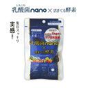 『乳酸菌nano×活きてる酵素』120粒(約30日分) 長野...