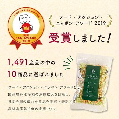 『九州ドライベジ』100g×1袋(お湯で戻して約500g)九州産乾燥野菜ミックス ゆうパケット・代引不可 (※代引きはゆうパケット対象外)【出荷目安:ご注文後1〜2週間】・・・ 画像1