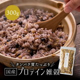 【SALE】国産プロテイン雑穀 300g×1袋 タンパク質たっぷりの雑穀米 送料無料【出荷目安:ご注文後1〜2週間】