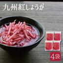 《今だけ1袋オマケの合計5袋》九州のおいしい紅しょうが 50g(固形量)×4袋セット 貴重な国産生姜...