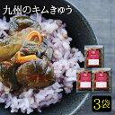 『九州のキムきゅう』90g×3袋セット合成着色料・保存料不使...