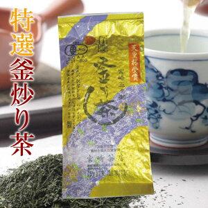 宮崎県五ヶ瀬の山里の天皇杯受賞茶園が農薬不使用・有機栽培で栽培した最高級茶葉を使用した釜...