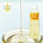 希少糖シロップ入り『 SUNAO SWEET 』お砂糖代わりで美容・健康・ダイエット☆3本から送料無料!【通常便・宅配便】※ゆうパケット不可日時指定/代引利用可<出荷目安:1〜2週間程度>